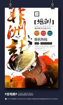 创意非洲鼓艺术培训班招生海报