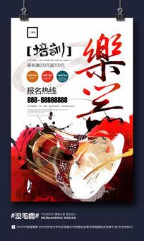 创意乐器艺术培训班招生海报