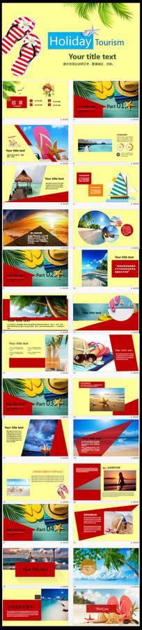 海边海洋沙滩度假旅游PPT模板