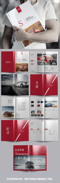 红色汽车产品宣传画册设计模板