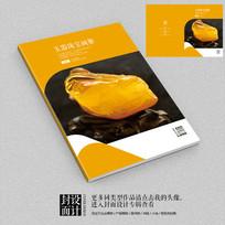 黄色古玉饰件玉器画册封面设计