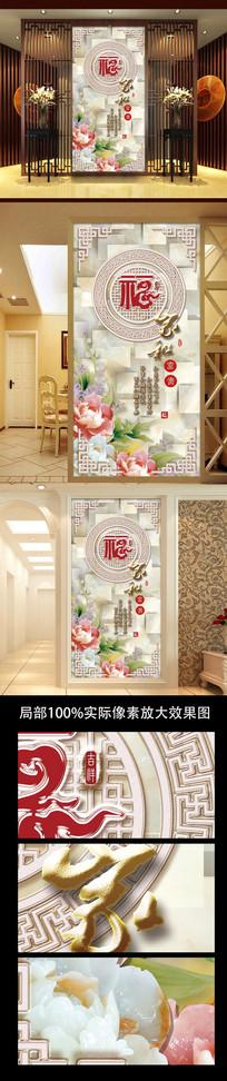 家和富贵玉雕玄关3D立体背景墙