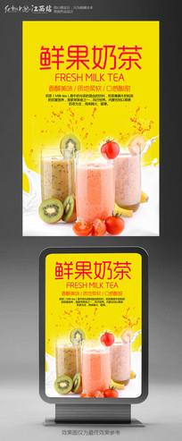 简约鲜果奶茶宣传海报