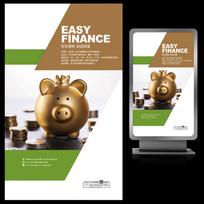 金融投资理财宣传海报设计