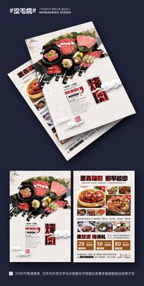 烤肉店开业宣传单设计