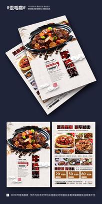 美食店外卖宣传单模板