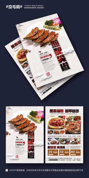 美食外卖单页彩页设计