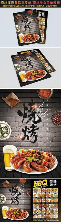 烧烤烤肉餐饮菜单宣传单设计