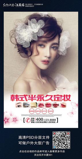 时尚大气韩式半永久定妆海报