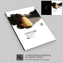 水墨玉器杂志封面设计