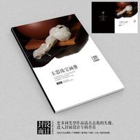 文玩古玉玉器画册封面设计