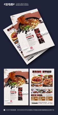 小吃店开业宣传单