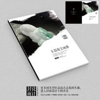 玉观音玉器珠宝店宣传册封面