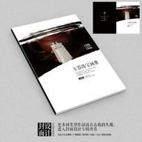 玉器饰品画册封面设计