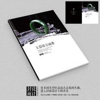 玉器珠宝店中国风宣传画册封面