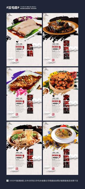 中国风美食展板