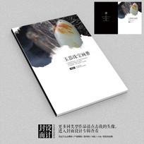 中国风玉石水墨画册封面设计