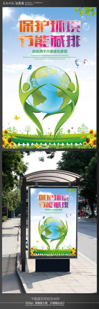 保护地球节能减排户外广告设计