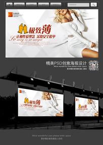 避孕套宣传促销海报