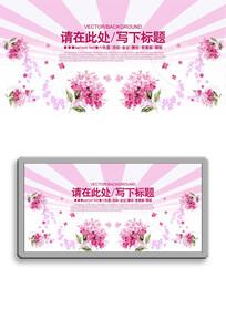典礼节日婚庆展板背景板设计