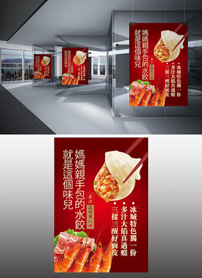 红色大气水饺创意海报