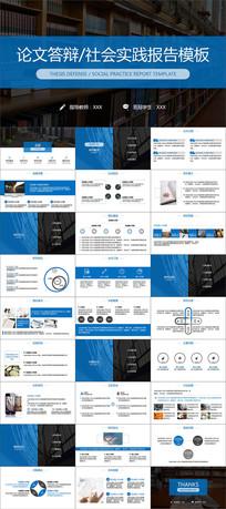 蓝色大气论文答辩社会实践报告PPT模板