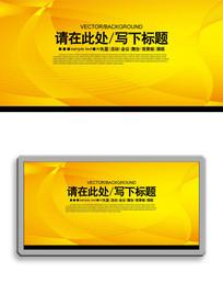 亮丽黄色曲线展板背景板设计