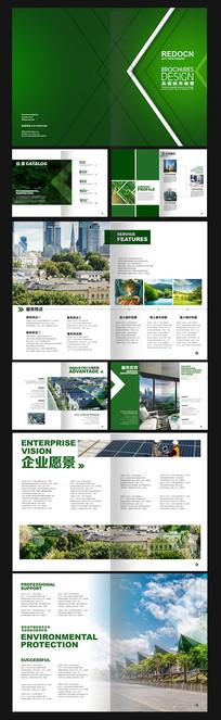 绿色环保商务画册