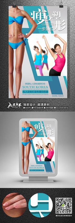 时尚瘦身塑形减肥海报