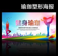 水彩创意瑜珈健身宣传海报模板