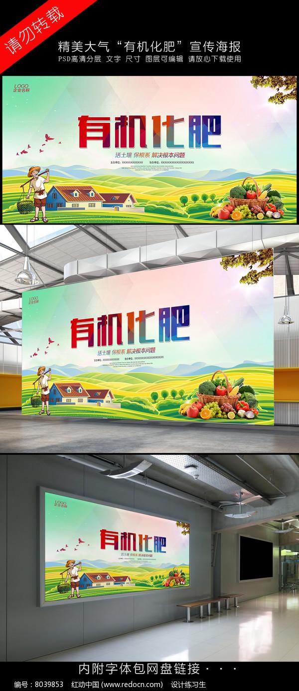 有机化肥宣传海报展板图片