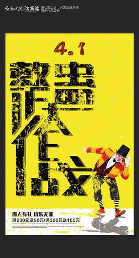 创意4.1愚人节促销海报