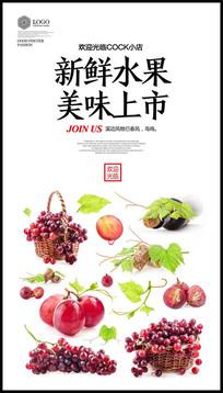 创意水果葡萄海报