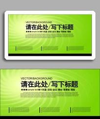 绿色螺旋纹理展板背景板设计
