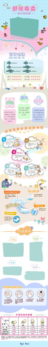 母婴用品可爱卡通天猫淘宝详情页