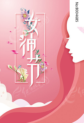 女神节矢量海报设计图片