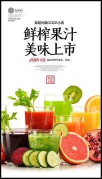 鲜榨果汁水果灯箱海报