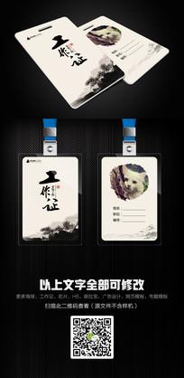 中国风创意工作证