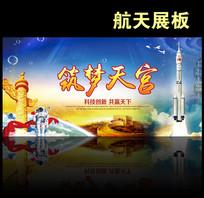 筑梦天宫中国航天宣传展板