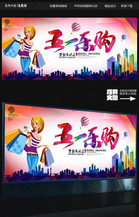 炫彩51劳动节商超促销展板背景设计
