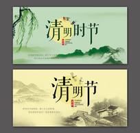 春风绿叶清明节海报