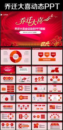 红色喜庆通用PPT动态模板