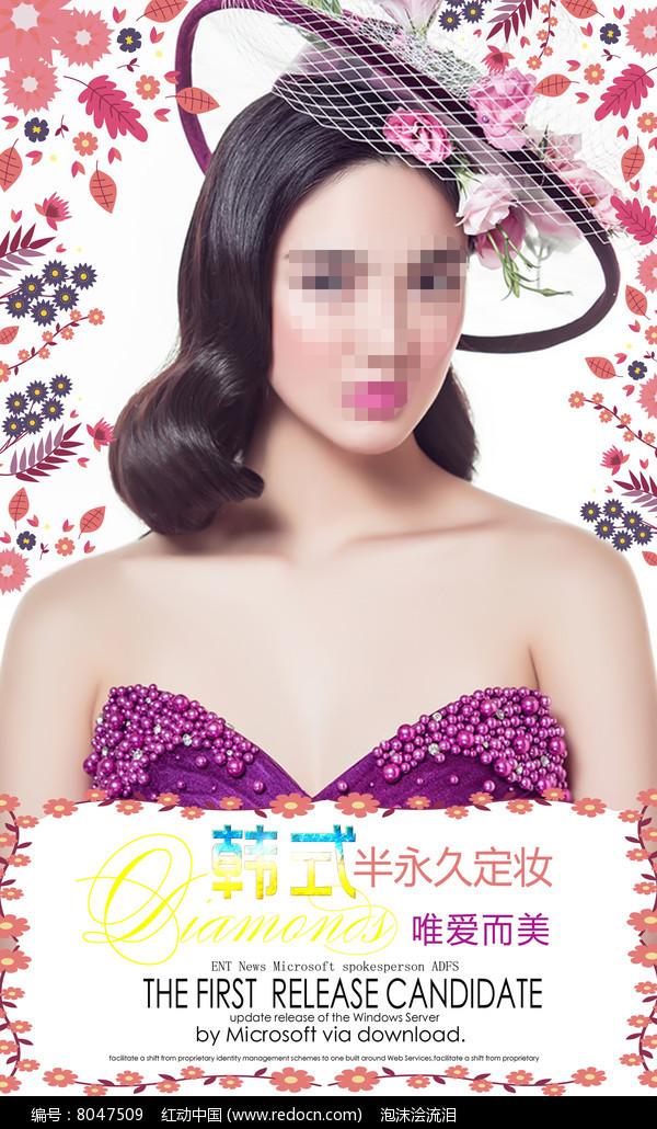 花朵系列半永久海报图片