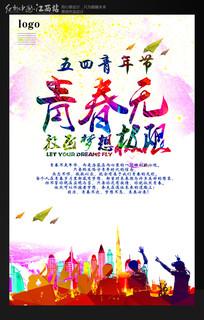 简约五四青年节海报
