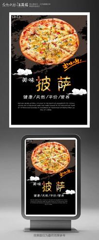 时尚大气美味披萨海报设计