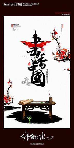 水墨中国风阅读海报设计