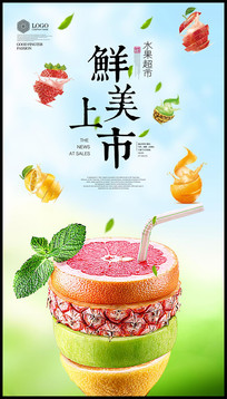 鲜榨果汁创意海报