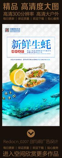 新鲜生蚝美食海报