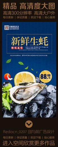 新鲜生蚝宣传促销海报