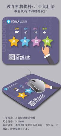 幼儿园教育培训鼠标垫广告礼品